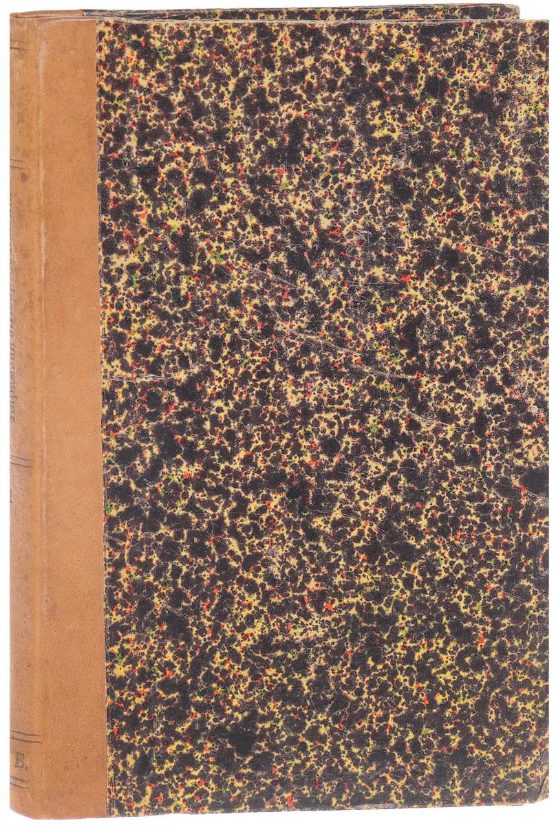 Н. М. Карамзин. Избранные сочинения. Часть первая. Повести. Рассуждения. Стихотворения