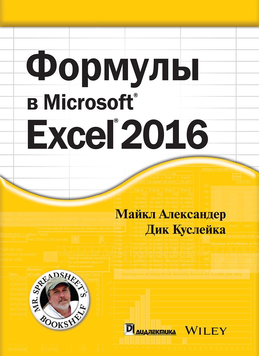 Формулы в Excel 2016