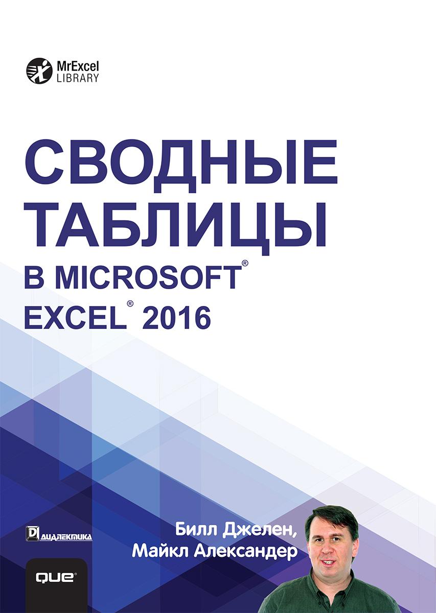 Сводные таблицы в Microsoft Excel 2016