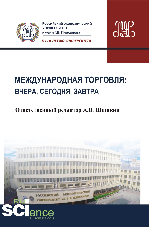 Шишкин А.В. Международная торговля: вчера, сегодня, завтра умница профессии торговля