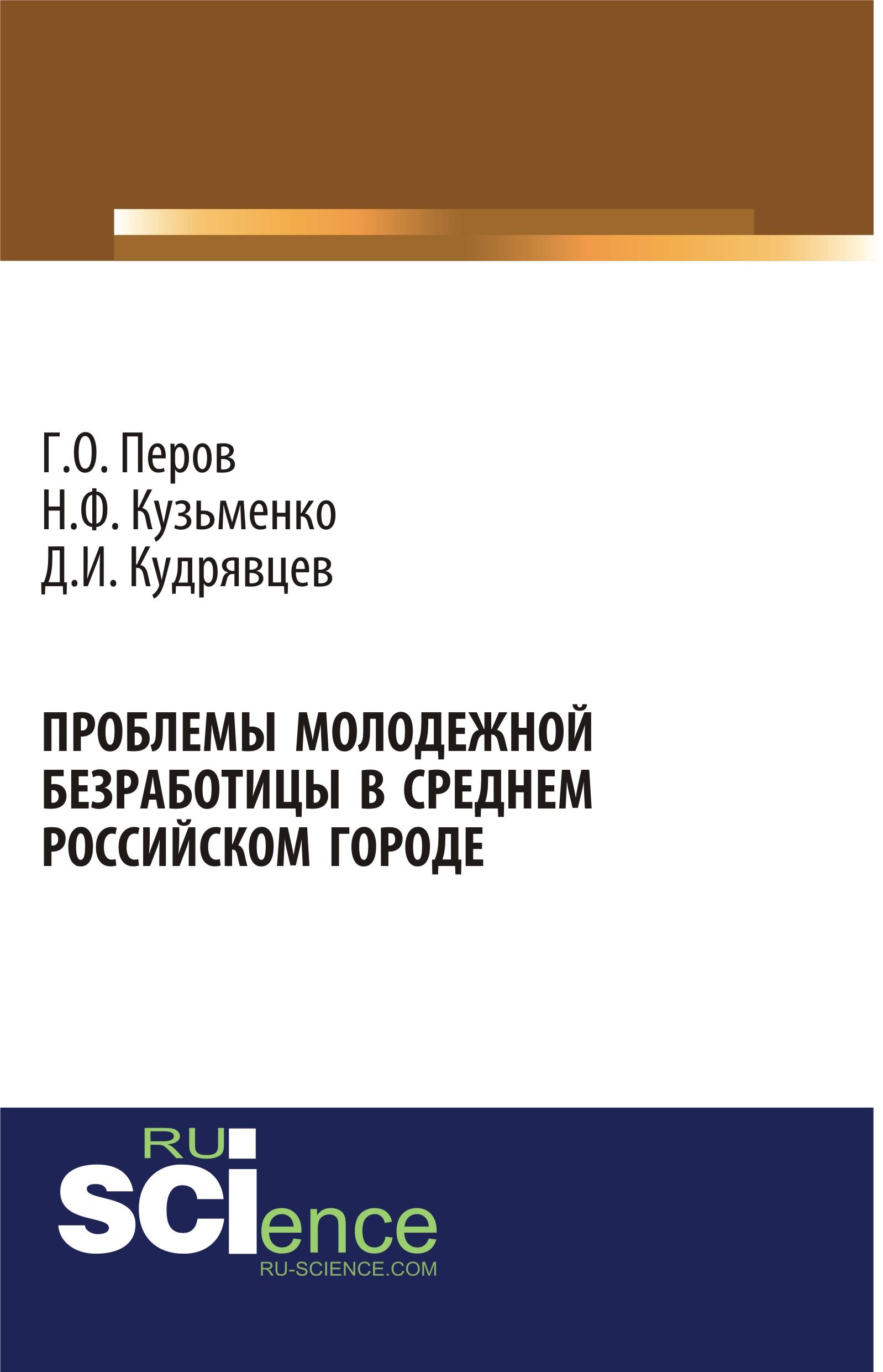 Проблемы молодежной безработицы в среднем российском городе