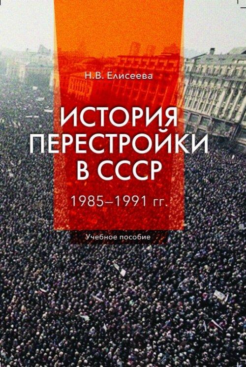 История перестройки в СССР. 1985 - 1991 гг.