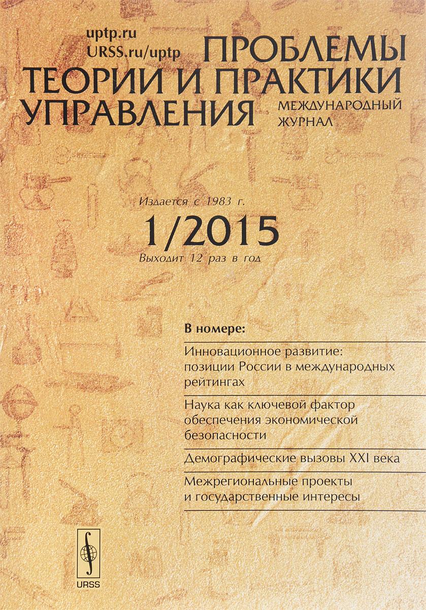 Проблемы теории и практики управления, №1, 2015