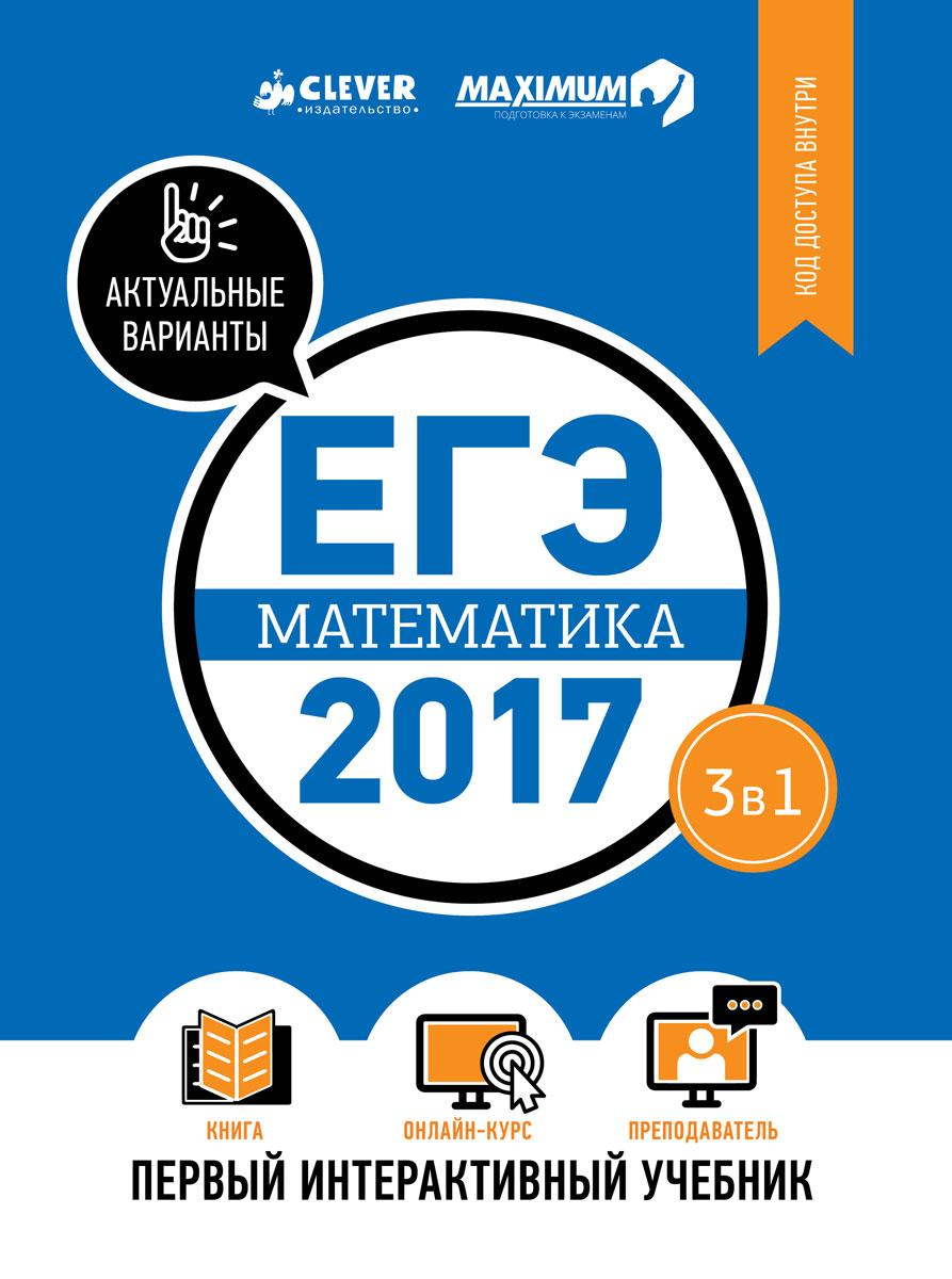 ЕГЭ-2017. Математика. Первый интерактивный учебник