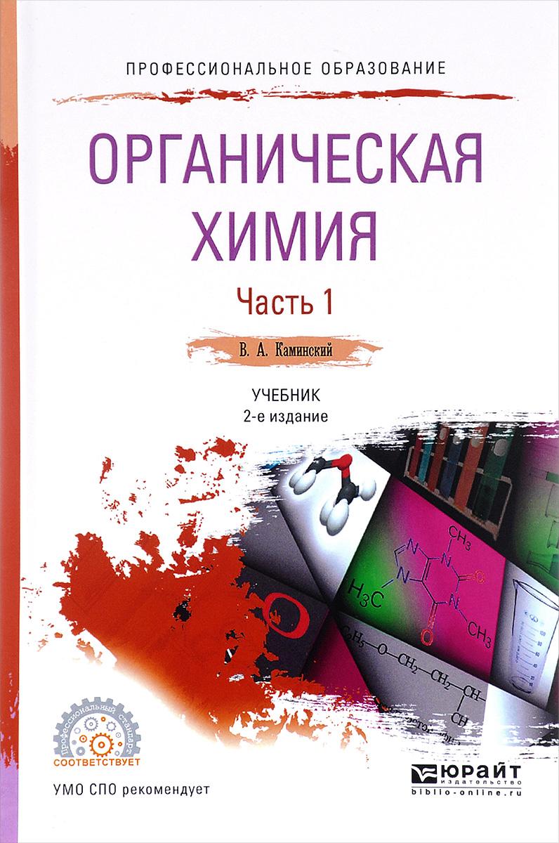 Органическая химия. В 2 частях. Часть 1. Учебник