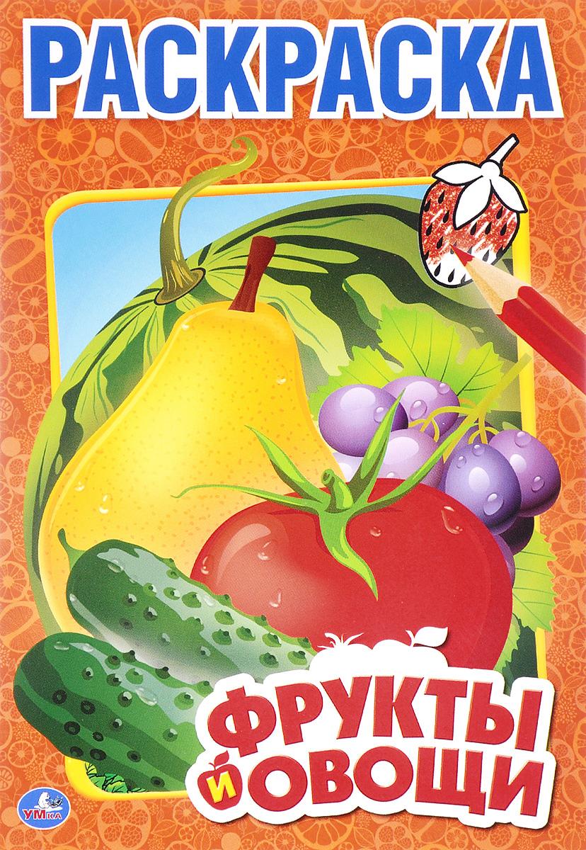 Фрукты и овощи. Раскраска