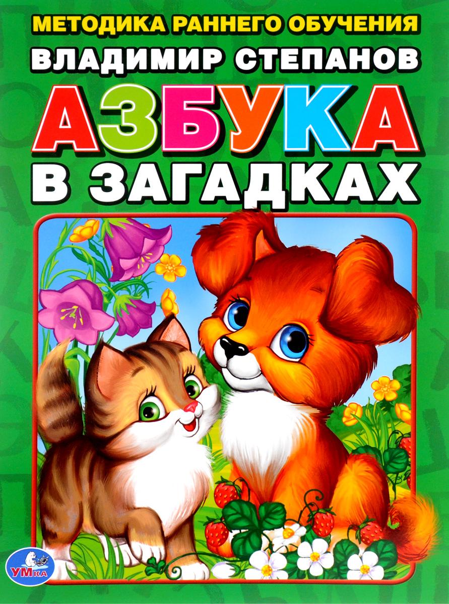 Подробнее о Владимир Степанов Азбука в загадках степанов в сказочная азбука