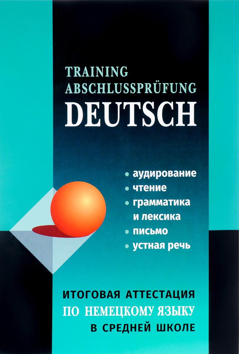 Training abschlussprufung Deutsch / Итоговая аттестация по немецкому языку в средней школе. Пособие
