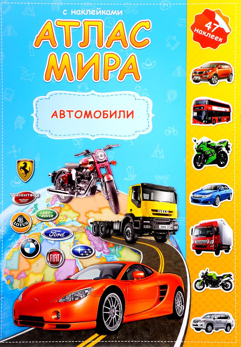 Автомобили. Атлас Мира (+ наклейки)