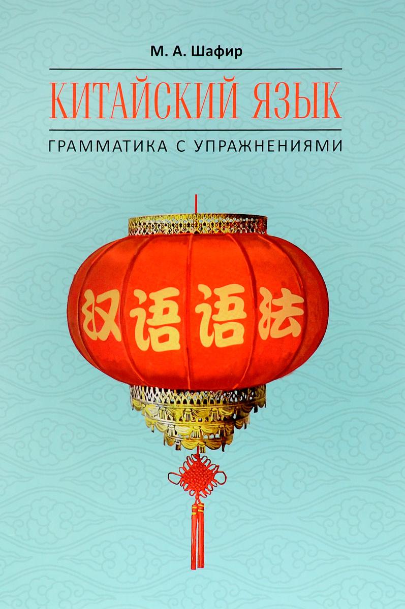 Китайский язык. Грамматика с упражнениями