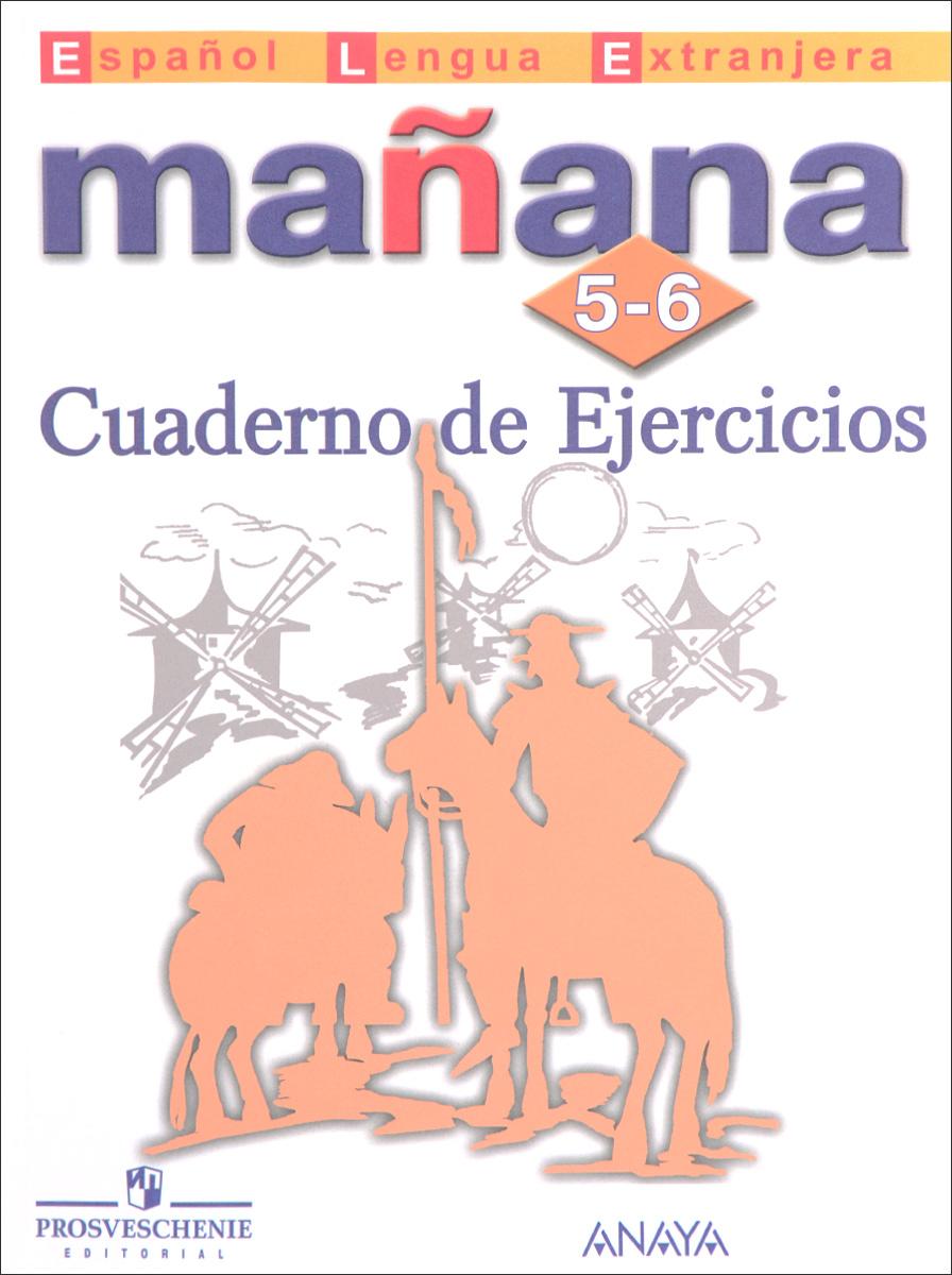 Ответы к рабочей тетради по испанскому языку manana гдз
