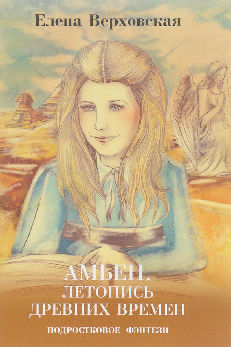 Амьен. Летопись древних времен