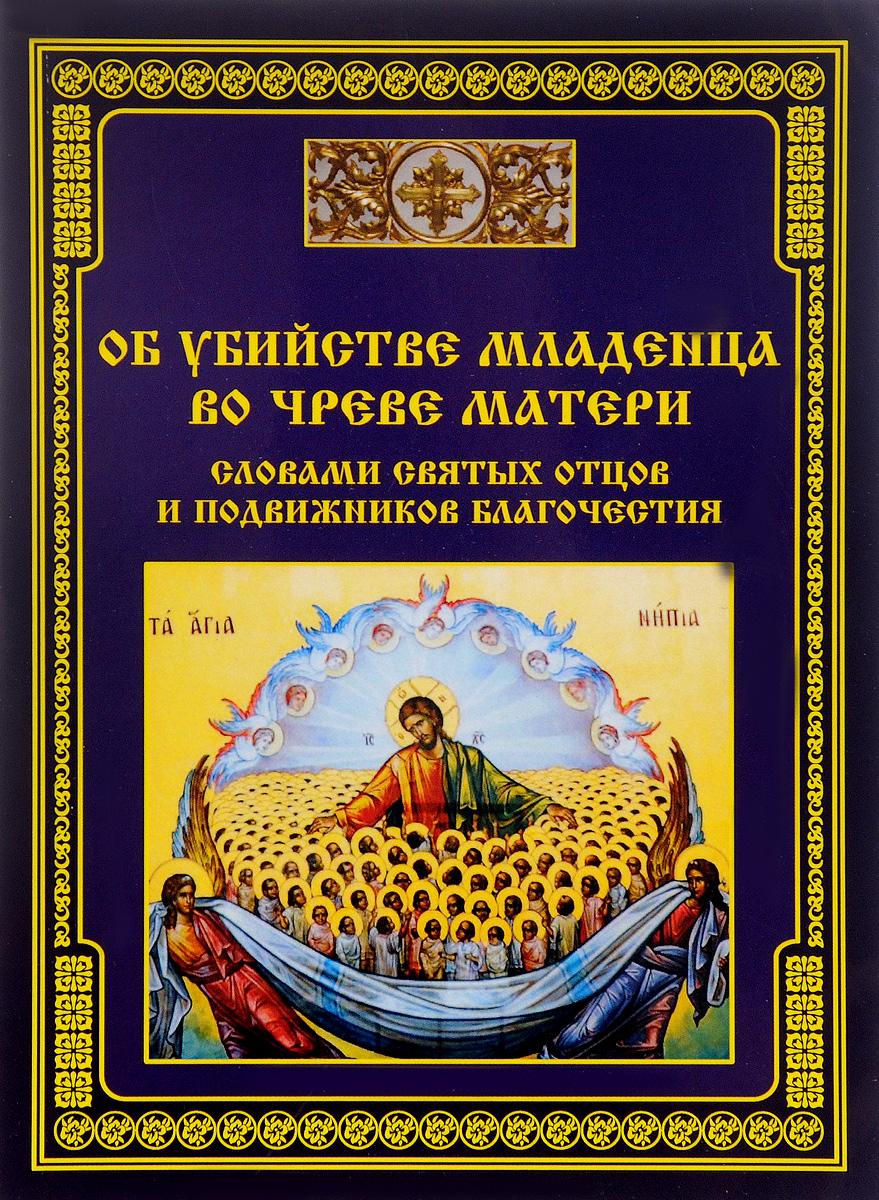 Об убийстве младенца во чреве матери - словами святых отцов и подвижников благочестия