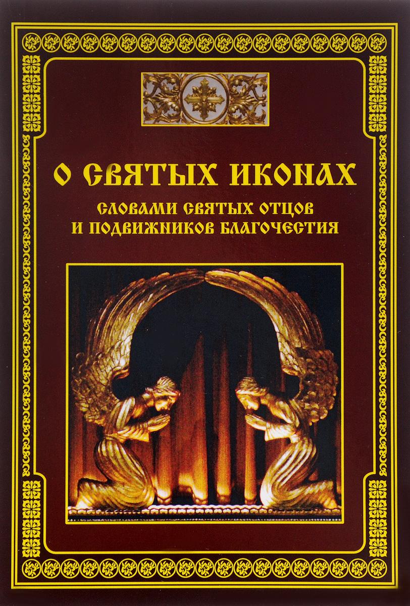 О святых иконах - словами святых отцов и подвижников благочестия