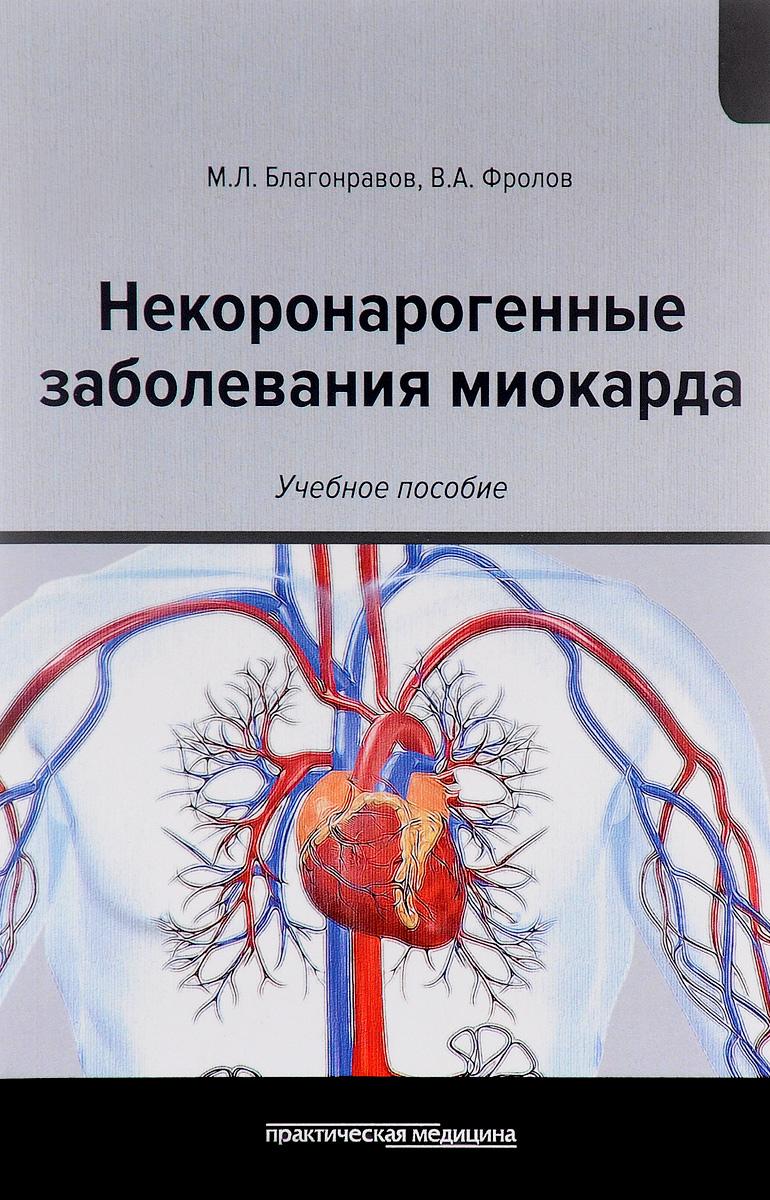 Некоронарогенные заболевания миокарда. Учебное пособие