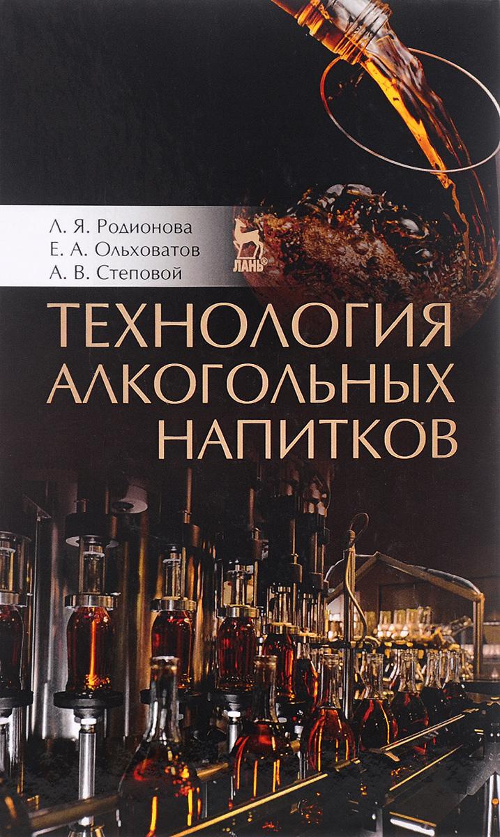 Технология алкогольных напитков. Учебное пособие