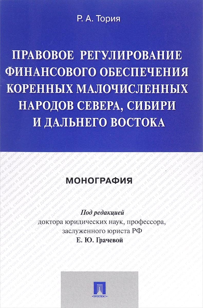 Правовое регулирование финансового обеспечения коренных малочисленных народов Севера, Сибири и Дальнего Востока
