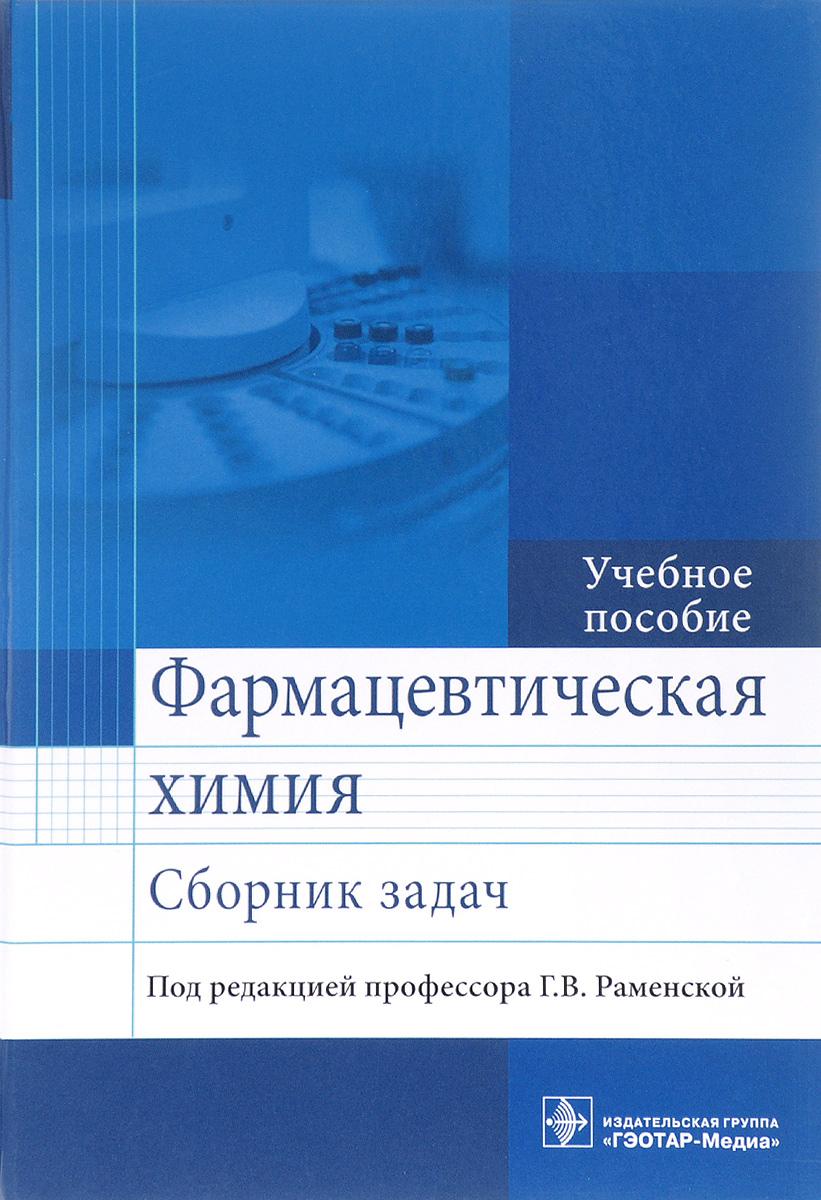 Фармацевтическая химия. Сборник задач. Учебное пособие