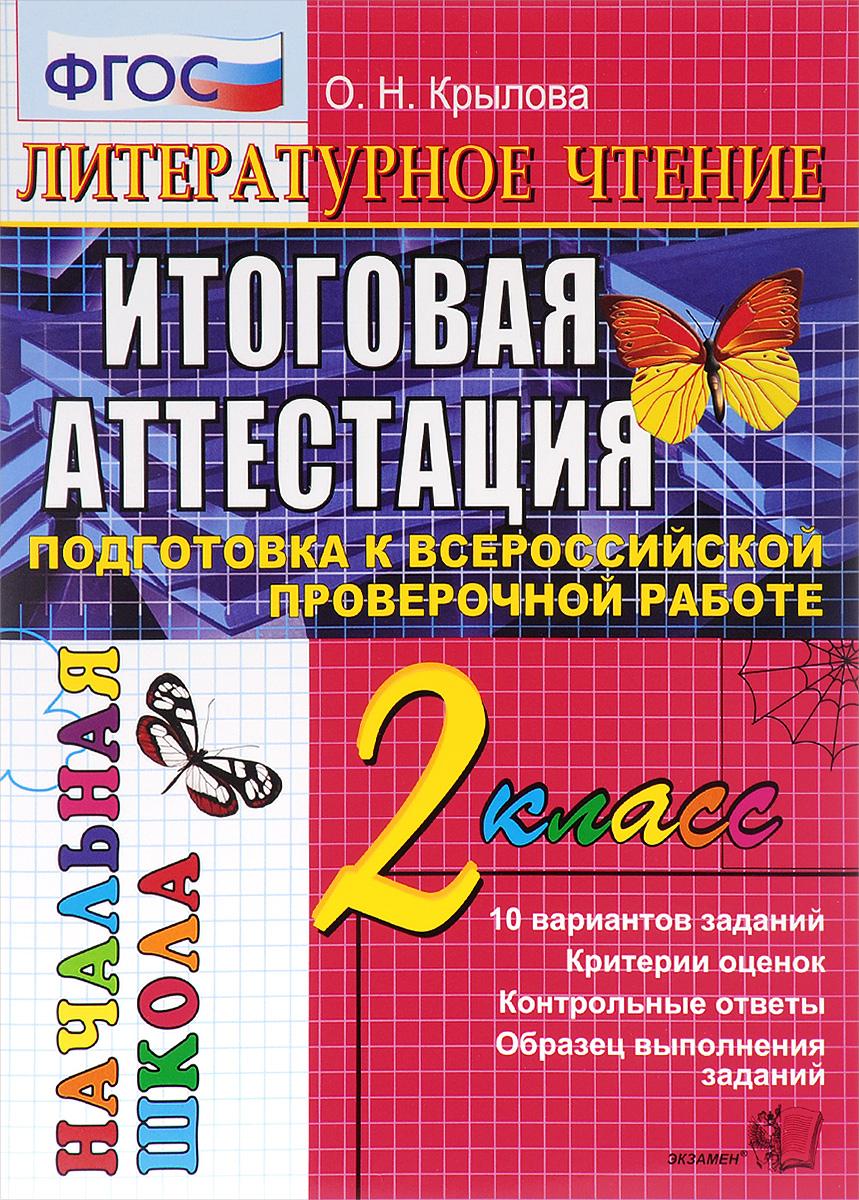 Литературное чтение. 2 класс. Итоговая аттестация. Подготовка к ВПР. Типовые задания