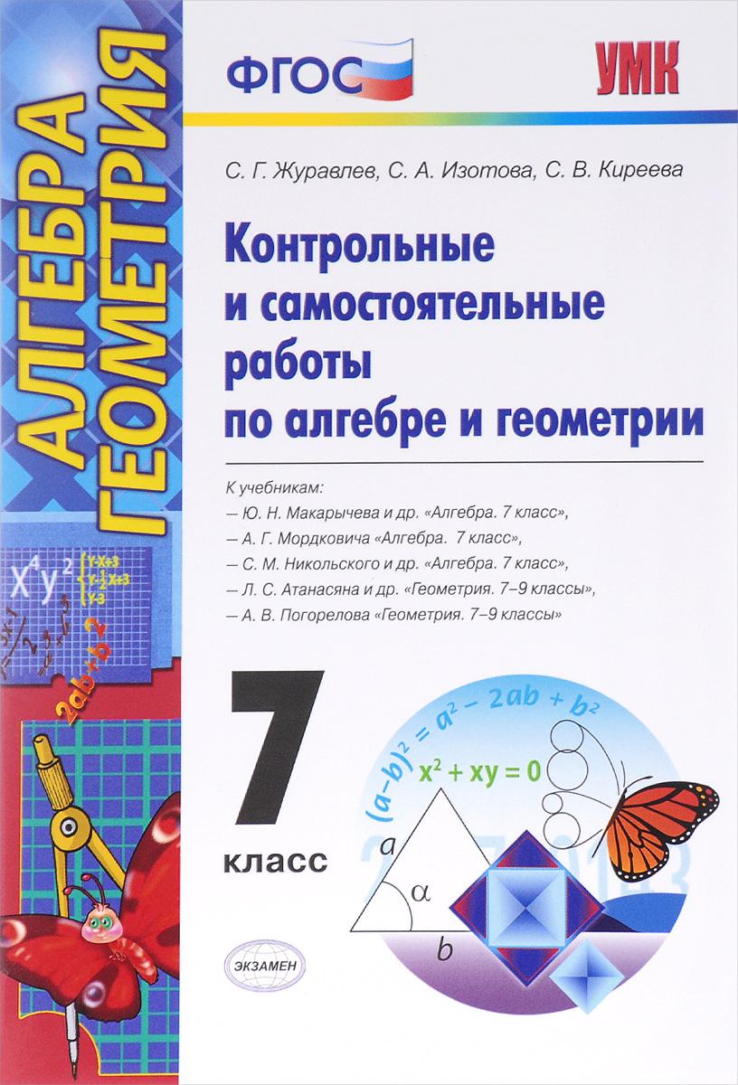 Алгебра и геометрия. 7 класс. Контрольные и самостоятельные работы