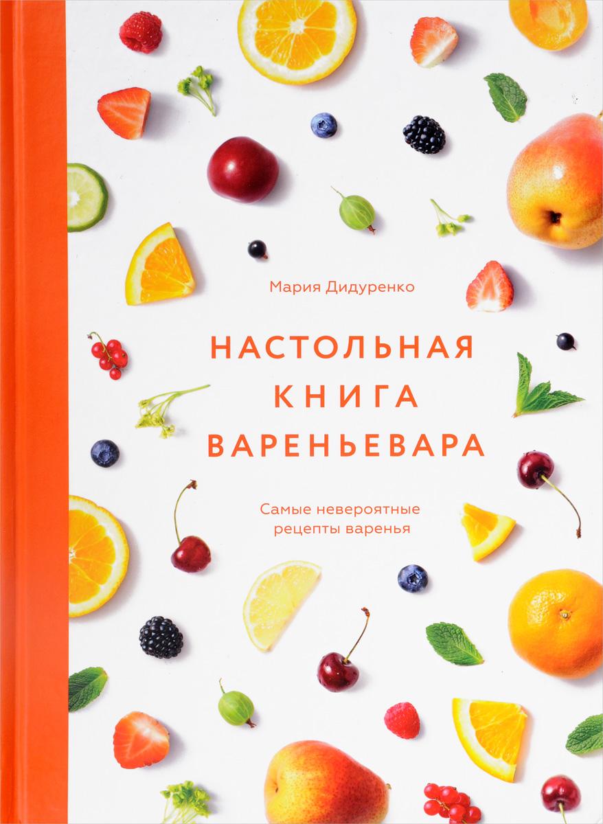 Настольная книга вареньевара
