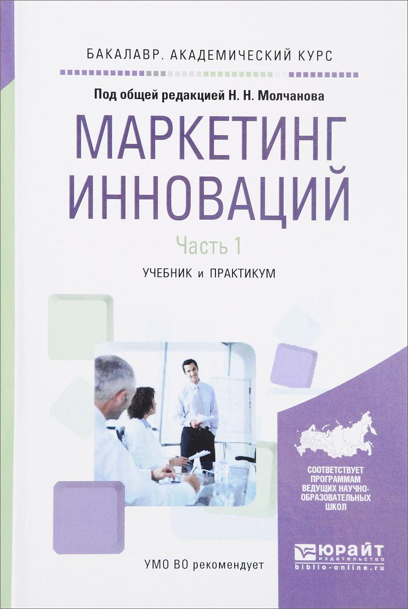 Маркетинг инноваций. Учебник и практикум. В 2 частях. Часть 1