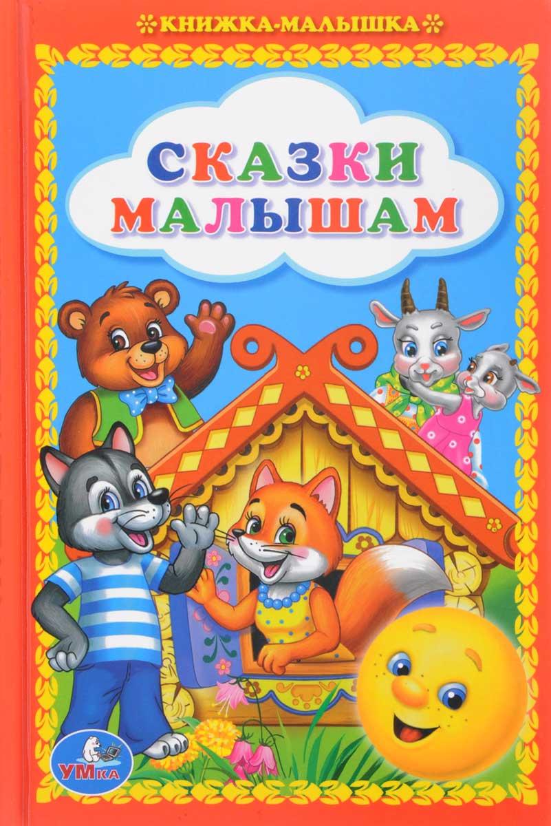Сказки малышам обучающие мультфильмы для детей где