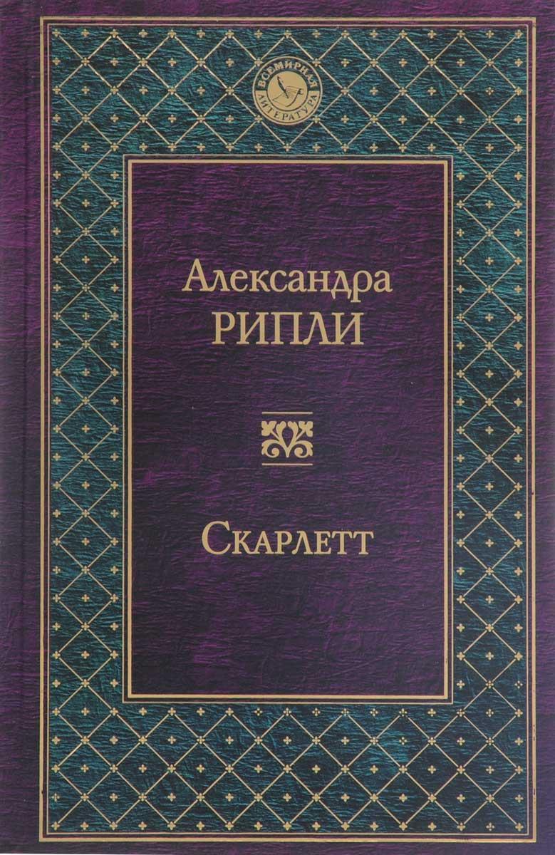 Александра Рипли Скарлетт жаки рипли книга женской красоты и здоровья