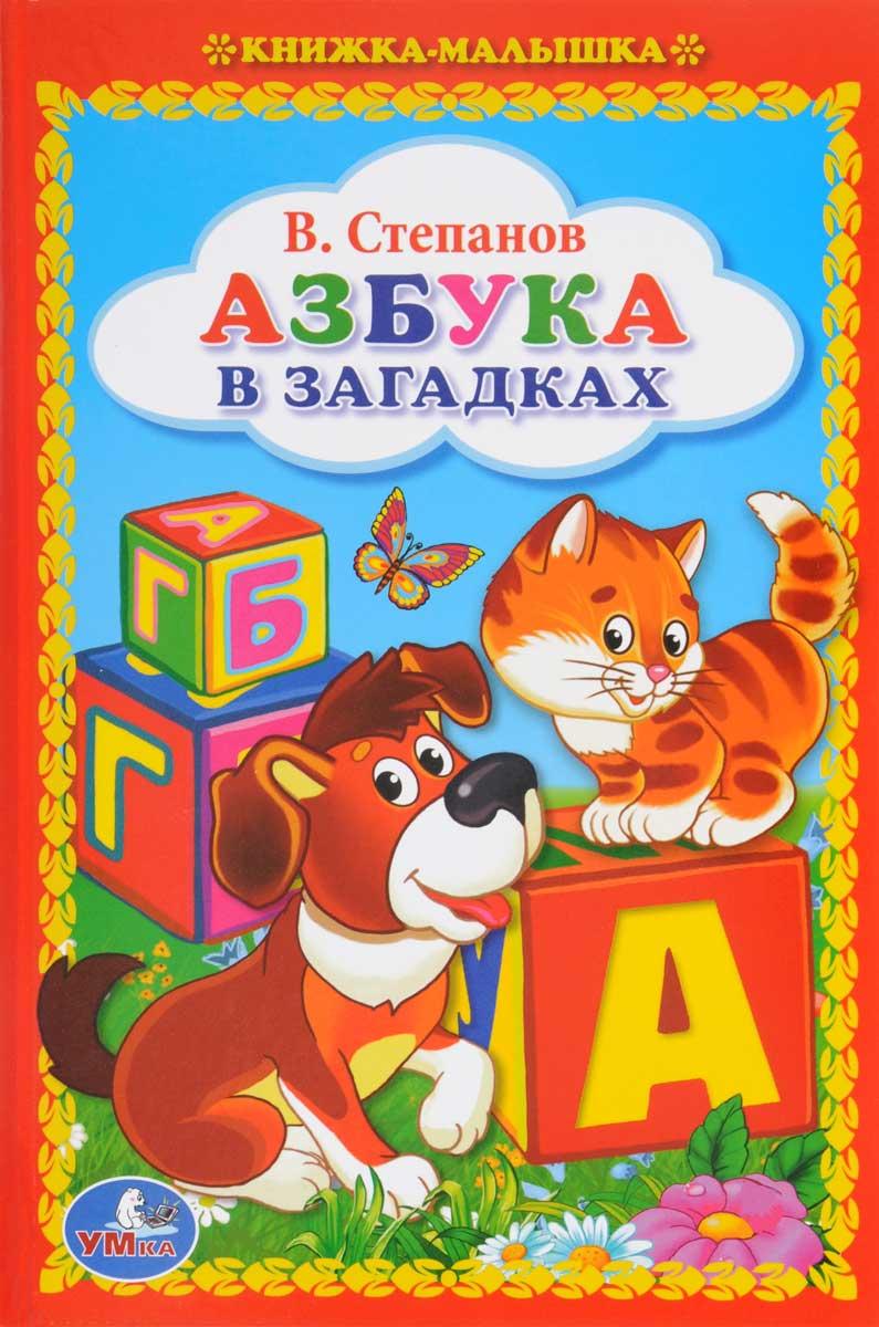 Подробнее о В. Степанов Азбука в загадках степанов в сказочная азбука
