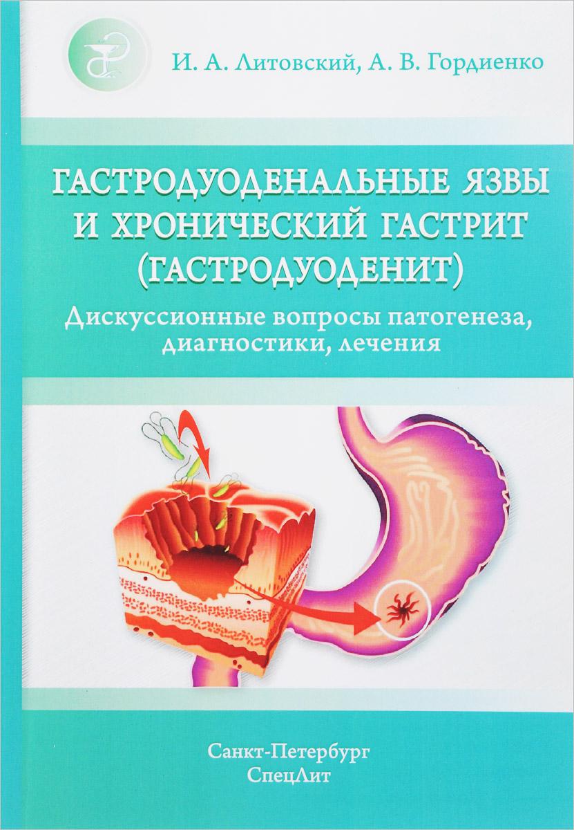 Гастродуоденальные язвы и хронический гастрит (гастродуоденит). Дискуссионные вопросы патогенеза, диагностики, лечения. Учебное пособие