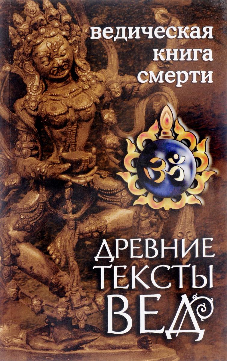 Древние тексты Вед. Ведическая книга смерти. Гаруда-Пурана Сародхара