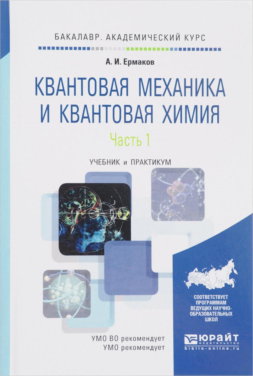 Квантовая механика и квантовая химия. Учебник и практикум. В 2 частях. Часть 1
