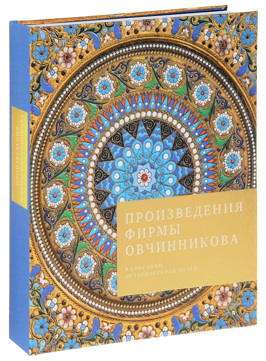 Произведения фирмы Овчинникова в собрании исторического музея