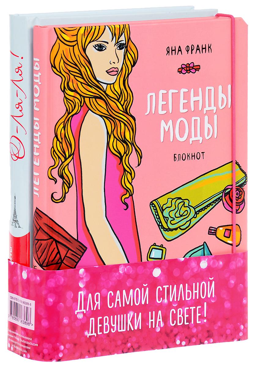 Для самой стильной девушки на свете! (комплект из 2 книг)