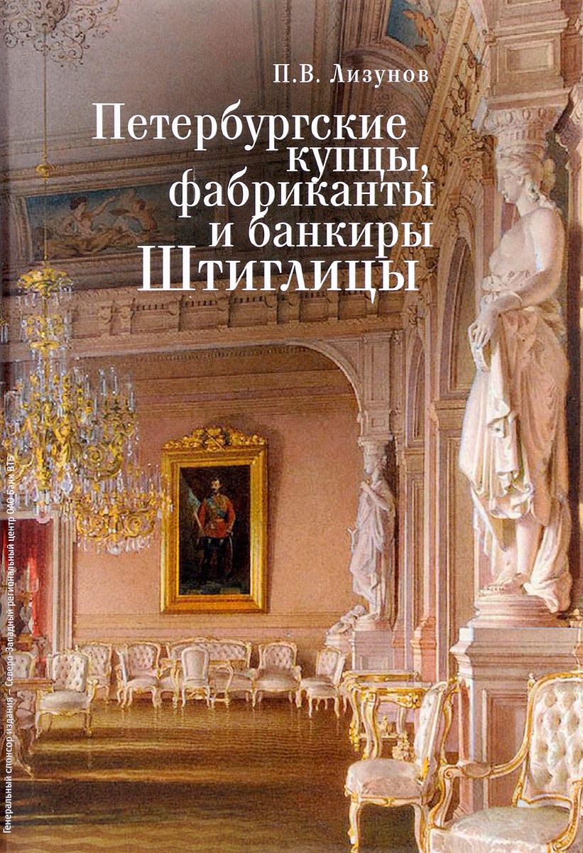 Петербургские купцы, фабриканты и банкиры Штиглицы