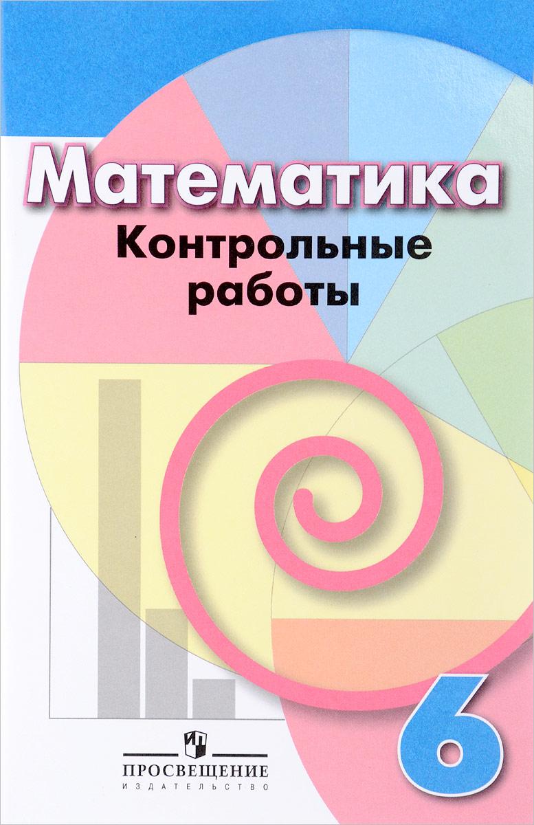 Гдз По Математике 6 Класс Контрольные Работы Дорофеев
