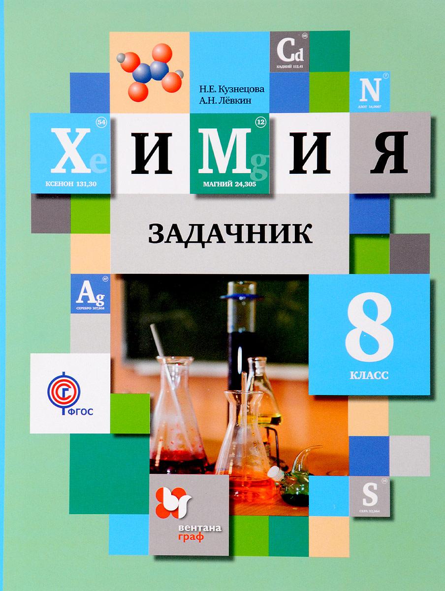 Задачнику Кузнецова-левкин 8 Класс