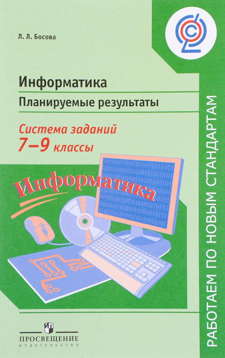 Информатика. 7-9 классы. Планируемые результаты. Система заданий. Учебное пособие