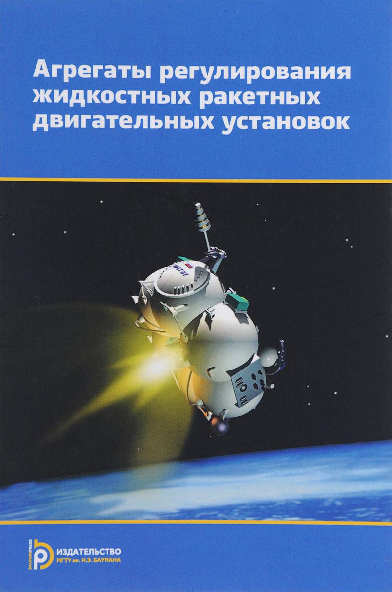 Агрегаты регулирования жидкостных ракетных двигательных установок. Учебное пособие