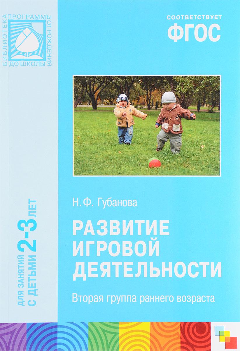 Развитие игровой деятельности. Вторая группа раннего возраста