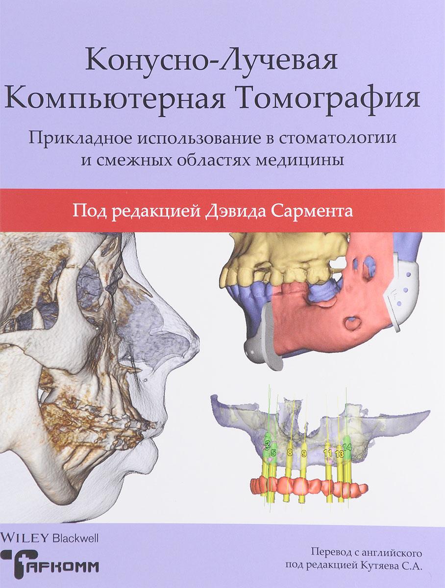 Конусно-лучевая компьютерная томография. Прикладное использование в стоматологии и смежных областях медицины