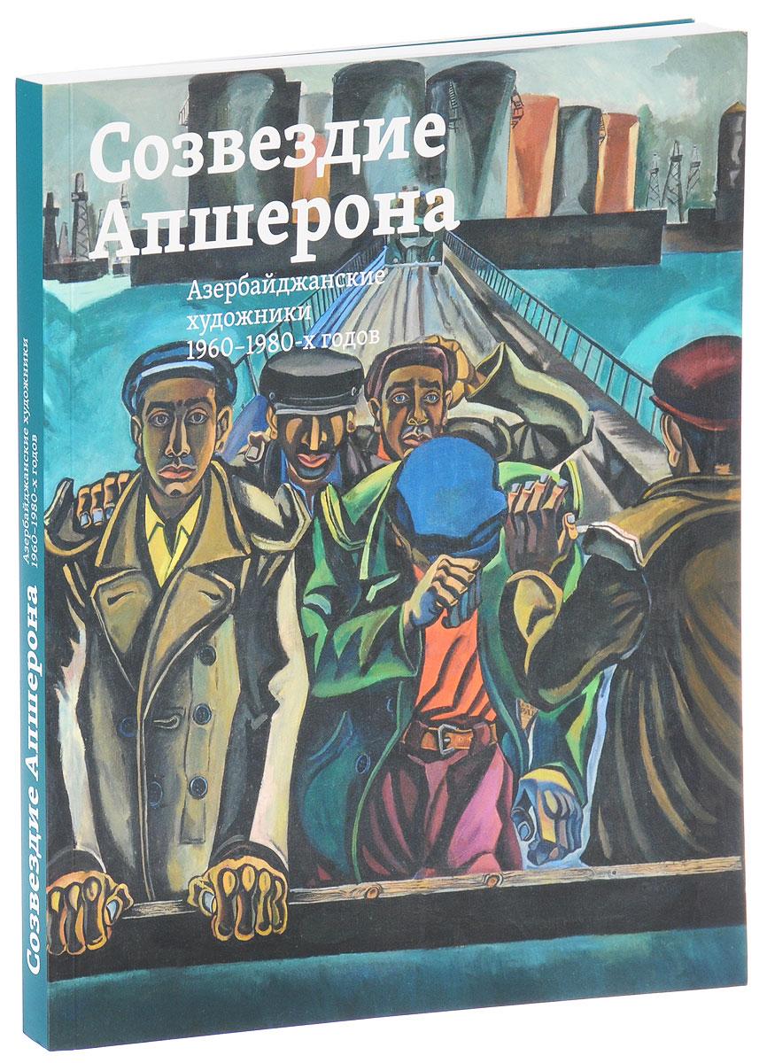 Созвездие Апшерона. Азербайджанские художники 1960-1980-х годов. Альбом
