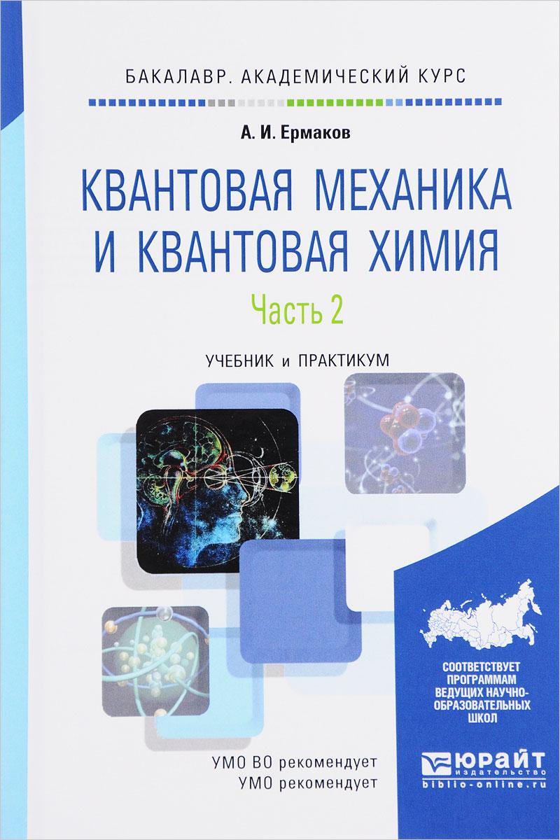 Квантовая механика и квантовая химия. Учебник и практикум. В 2 частях. Часть 2