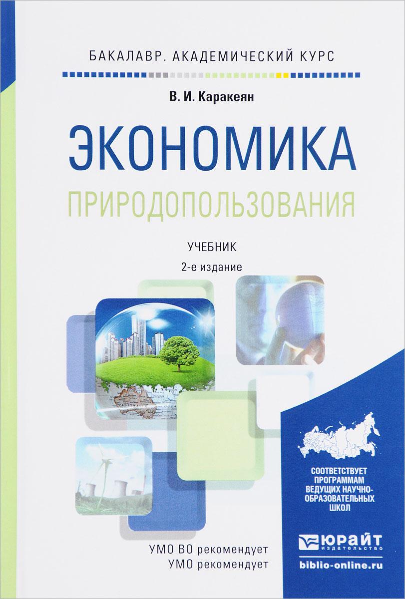 Экономика природопользования. Учебник