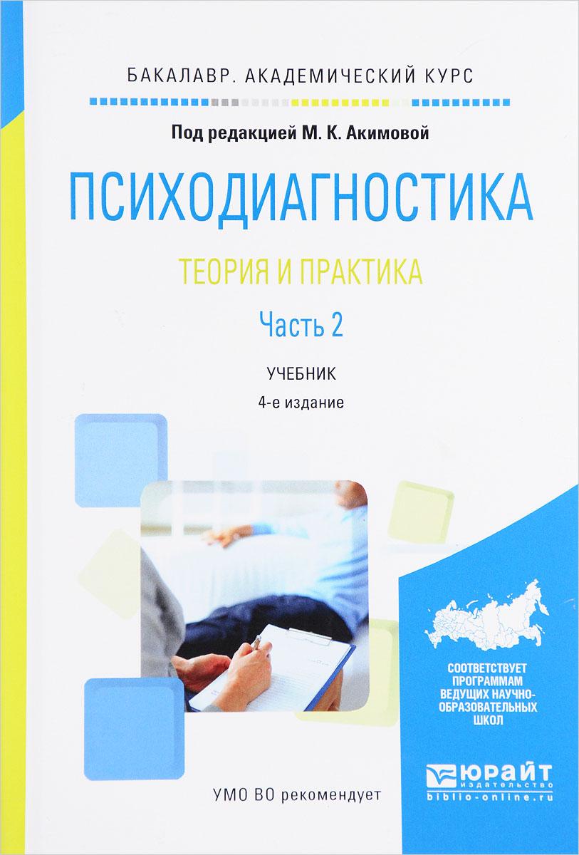 Психодиагностика. Теория и практика. Учебник. В 2 частях. Часть 2