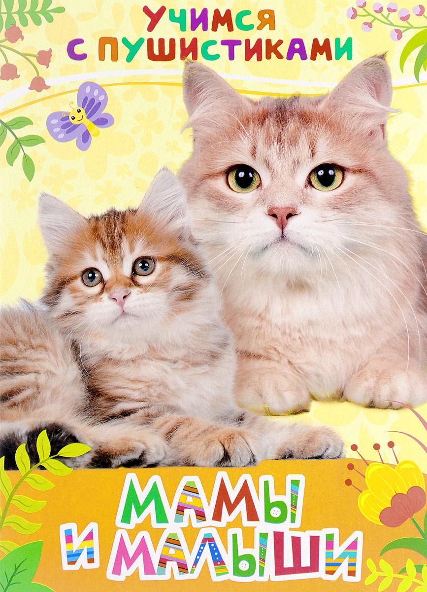 Мамы и малыши