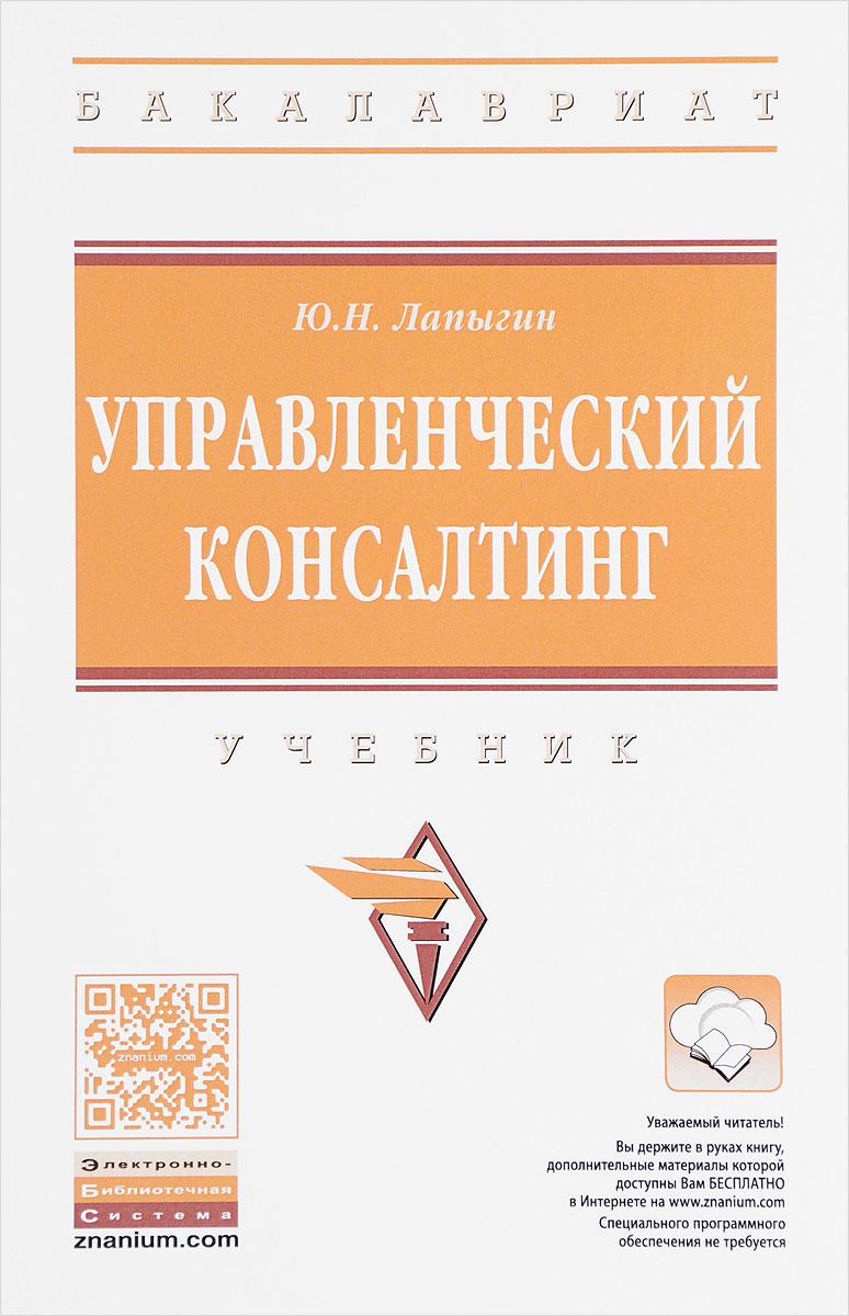 Управленческий консалтинг. Учебник