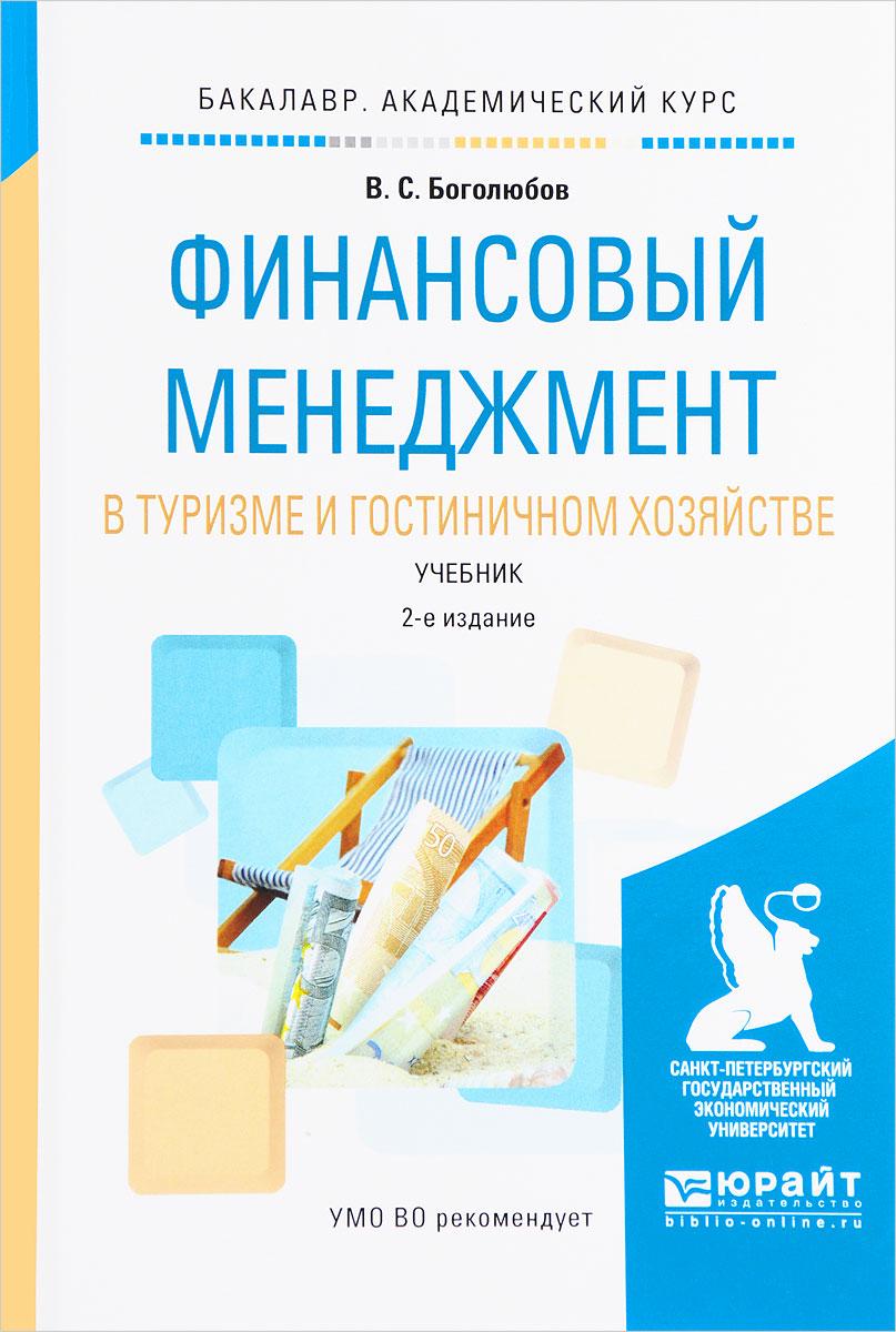 Финансовый менеджмент в туризме и гостиничном хозяйстве. Учебник