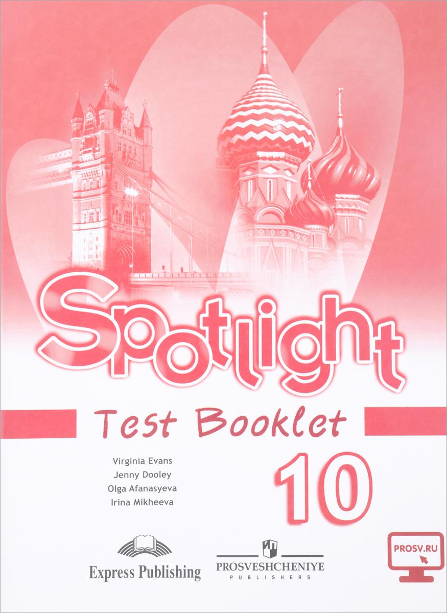 Английский язык. Контрольные задания. 10 класс. Учебное пособие для общеобразовательных организаций. Базовый уровень