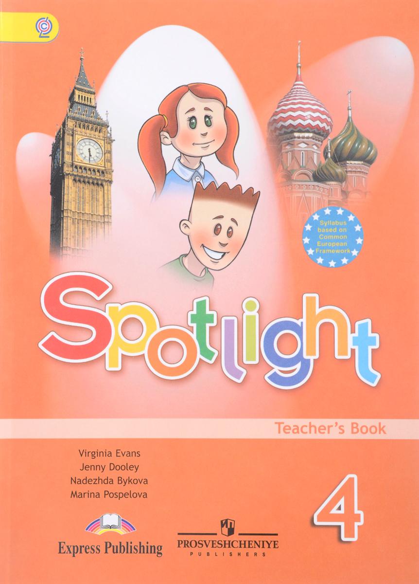 Spotlight 4: Teacher's Book / Английский язык. 4 класс. Книга для учителя